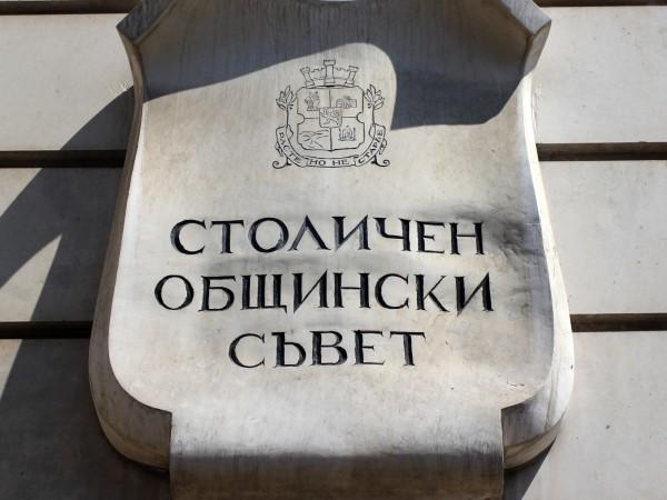 Столичният общински съвет ще обсъди дали да бъде удължаван срока