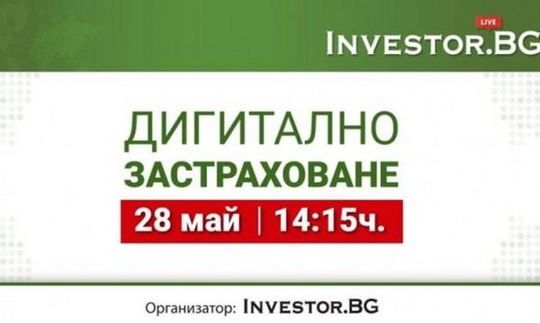 Застраховане в ерата на коронакризата – уебинарът на Investor.bg на живо