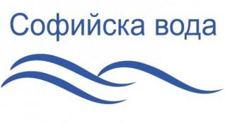 Части от София остават без вода на 29 май, петък
