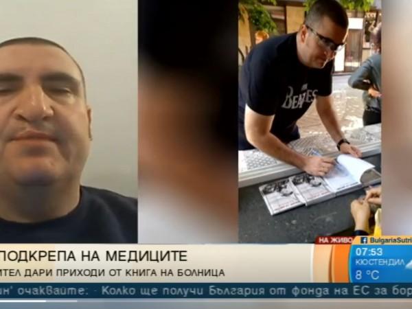 Учител от Пазарджик издаде трета книга и дари всички събрани