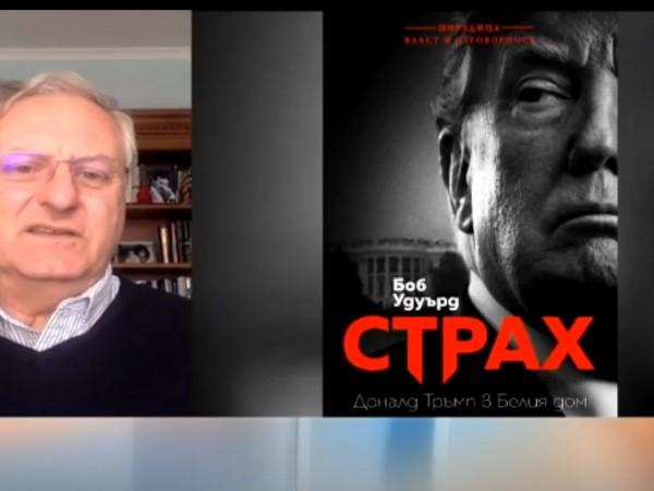 """""""Страх. Доналд Тръмп в Белия дом"""" - книгата на известния"""