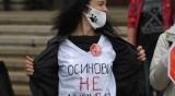 Десетки излязоха на протест в защита на животните