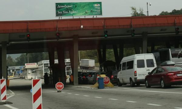Сърбия отваря границата с България от понеделник