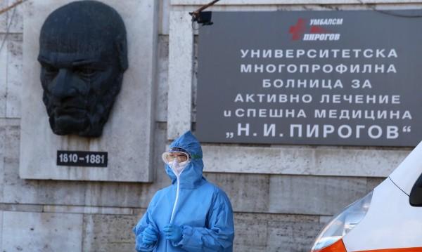 """От днес плащат заплатите в """"Пирогов"""""""