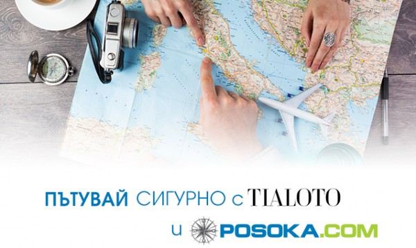 Пътувай сигурно с новата рубрика на Tialoto.bg и туристическата агенция Posoka.com