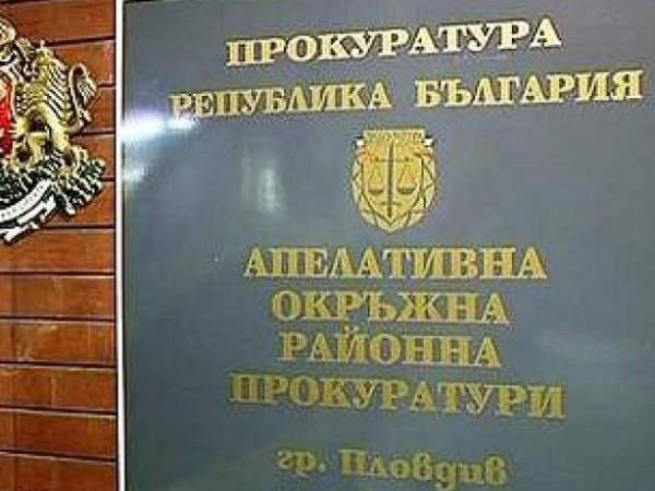 Шестте окръжни прокуратури от района на Апелативна прокуратура /АП/ -