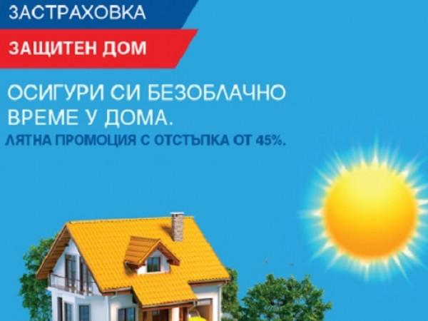 """Застрахователно акционерно дружество """"Армеец"""" посрещна лятото със специално предложение към"""