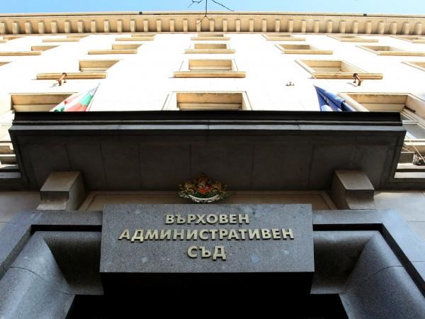 ВАС остави в сила решението на Административен съд София-град /АССГ/,