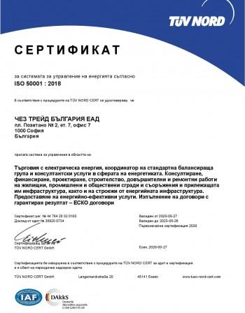 """""""ЧЕЗ Трейд България"""" със система за управление на енергията"""