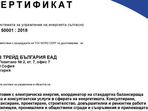 """""""ЧЕЗ Трейд България"""" ЕАД, един от водещите търговци на пазара"""