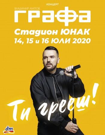 "Графа обяви три нови дати за концерти на стадион ""Юнак"""