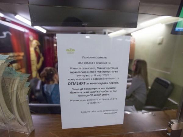 """Подложиха на масово PCR изследване актьорите в Театър """"Българска армия"""","""