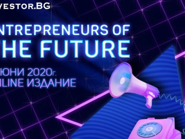 Едни от най-успешните български предприемачи, които имат вече зад гърба