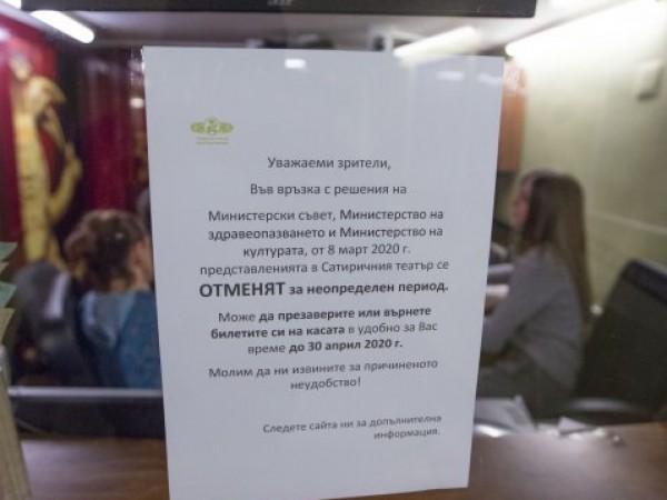 """След близо 2 месеца прекъсване Народният театър """"Иван Вазов"""" отваря"""