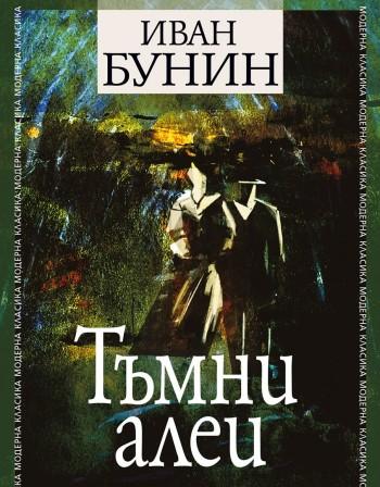 """Любовта и проявленията й в """"Тъмни алеи"""""""