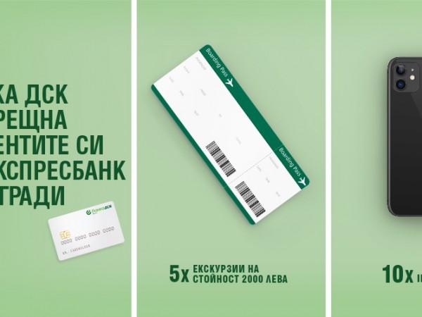С атрактивни награди Банка ДСК посрещна клиентите си от Експресбанк.