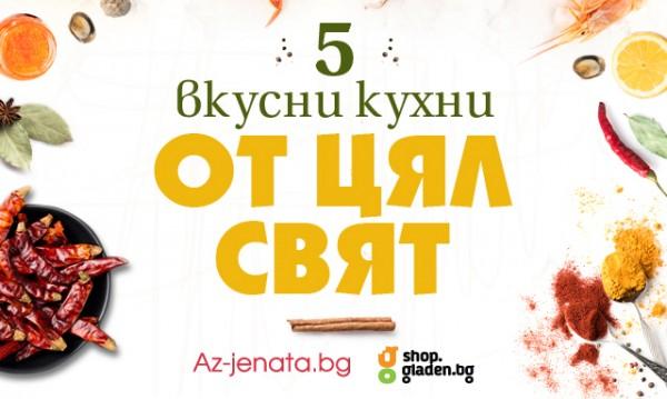 Франция e втората спирка от кулинарното околосветско пътешествие на Az-jenata.bg и Shop.gladen.bg