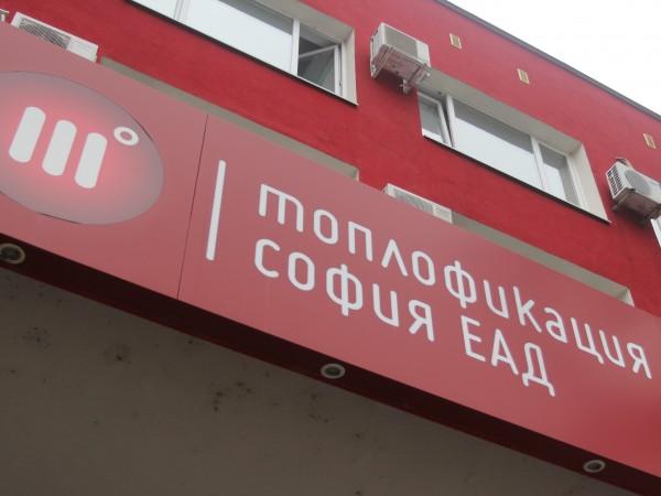 """Около 40 милиона лева ще върне """"Топлофикация София"""" на своите"""