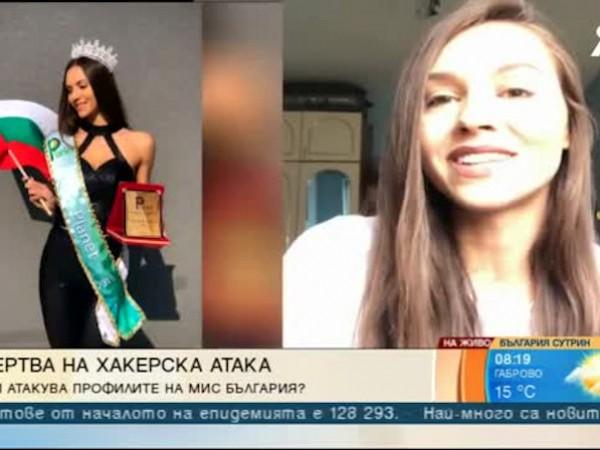 """Преди дни телефонът на """"Мис България"""" 2018 Теодора Мудева е"""