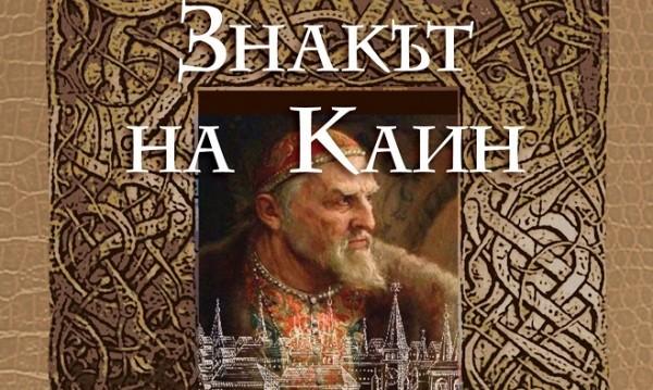 """Двама от най-прочутите владетели на Русия оживяват в """"Знакът на Каин"""""""