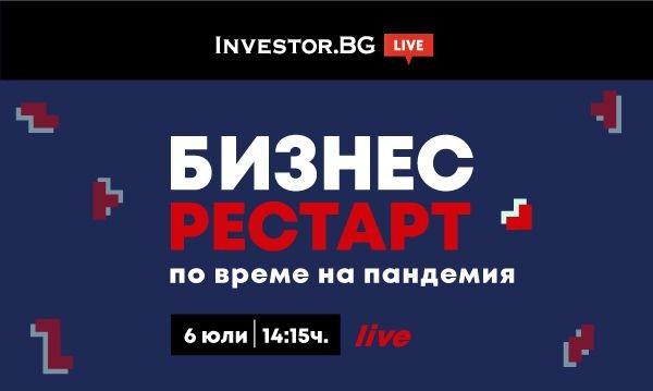 Бизнес рестарт при пандемия – онлайн дискусия на Investor.bg