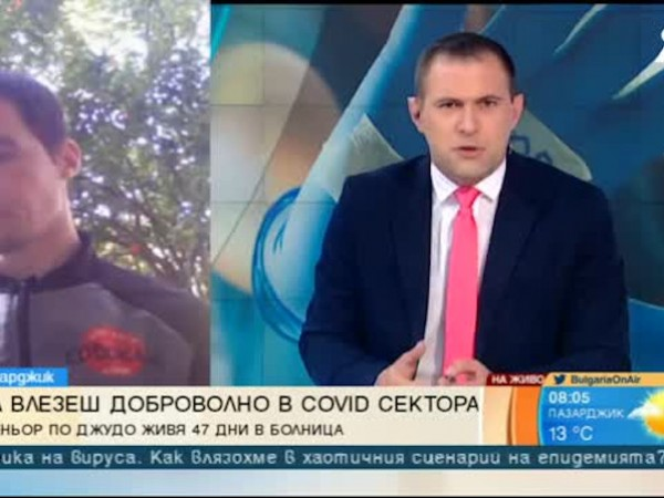 Треньорът по джудо Иван Вакарелски цели 47 дни живя и