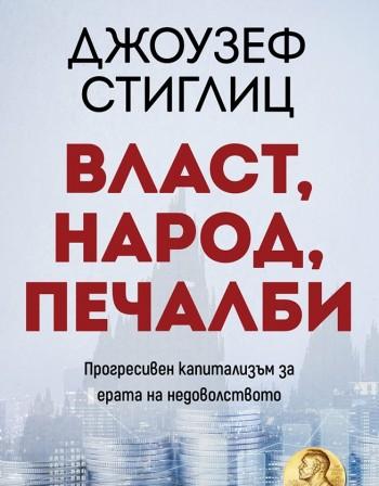 """Свободен ли е """"свободният"""" пазар във """"Власт, народ, печалби"""""""