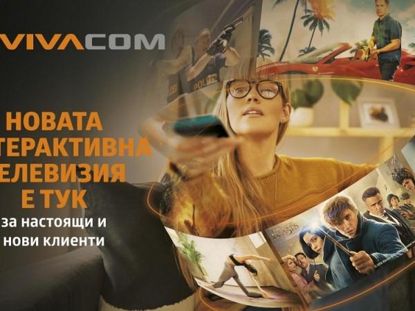 Интерактивната телевизия от VIVАCOM е с нов облик и функционалности