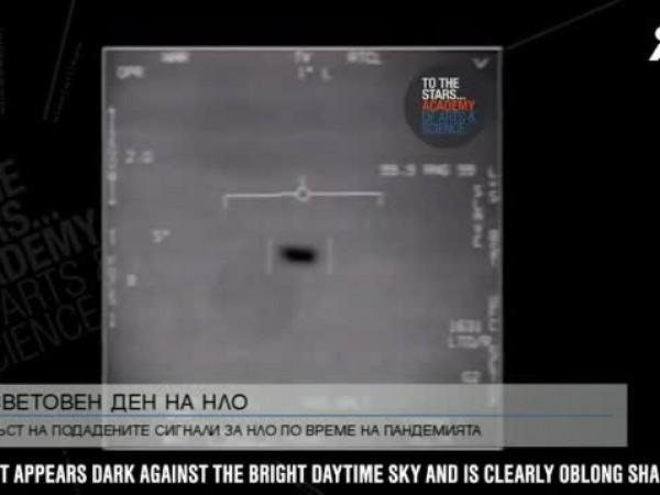 Рекорден брой съобщения за неидентифицирани летящи обекти (НЛО) са подадени