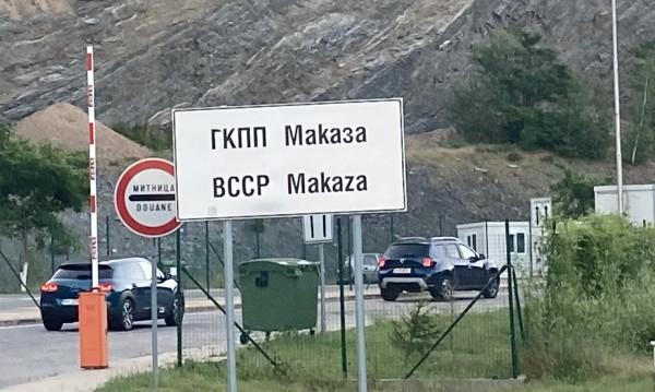"""От днес затварят """"Маказа"""", входът за туристи в Гърция само през """"Кулата"""""""