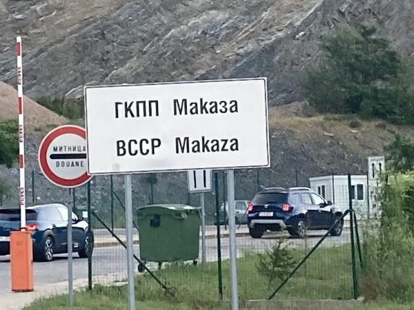 """От днес затварят граничния пункт """"Маказа"""" за желаещите да ходярт"""