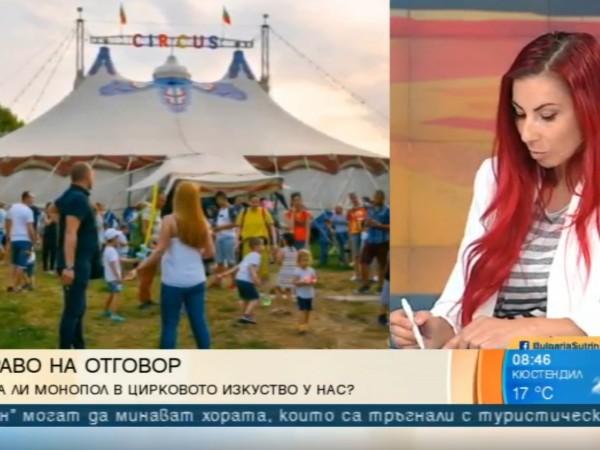Българската младежка циркова организация не е била поканена на две