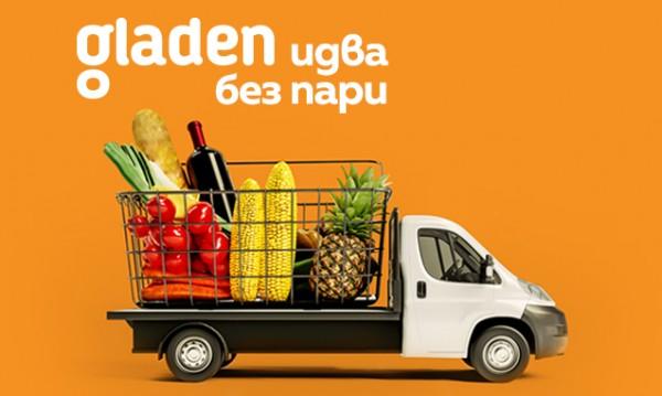 Онлайн супермаркетът Shop.gladen.bg с безплатна доставка за поръчки над 40 лв. в София