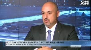 От ВМРО: НПО-та взимат пари от чужбина, за да хулят България
