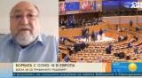 Евродепутат: Ако искаме пари от ЕС, трябва да докажем нуждата