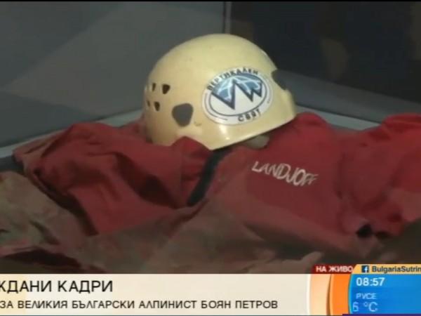 Две години, след като алпинистът Боян Петров изчезна в подножието