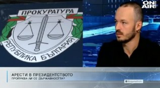 Политолог: Президентството не може да води битка с прокуратурата