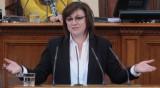 БСП свиква митинг в София, дава заявка за предсрочен вот