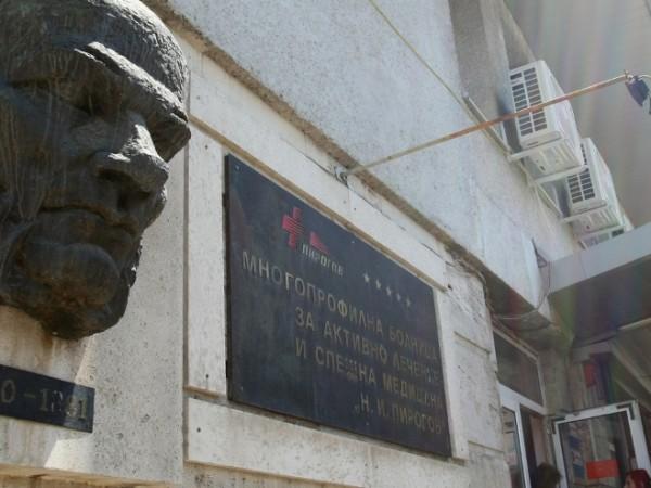 """Двама мъже са приети в УМБАЛСМ """"Н. И. Пирогов"""" след"""