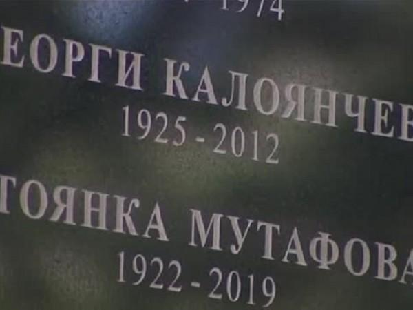 Паметта на Стоянка Мутафова, Нейчо Попов, Георги Калоянчев – емблематичните
