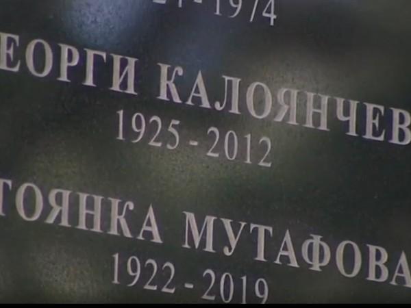 Обща плоча в памет на Стоянка Мутафова, Нейчо Попов и
