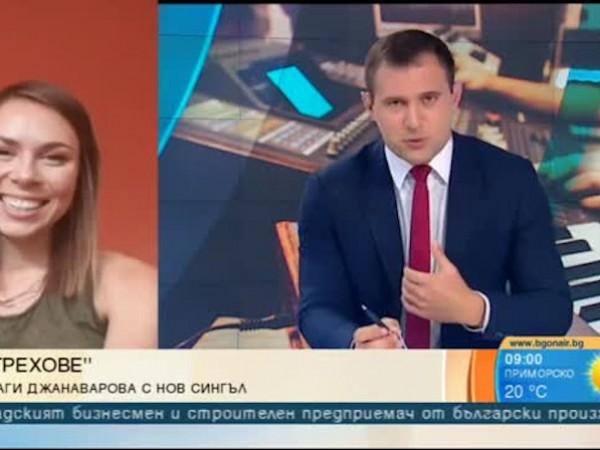 Певицата Маги Джанаварова споделя за своите грехове и ако я