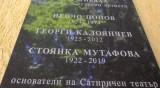 Спомен за великата Стоянка Мутафова вече и пред дома ѝ