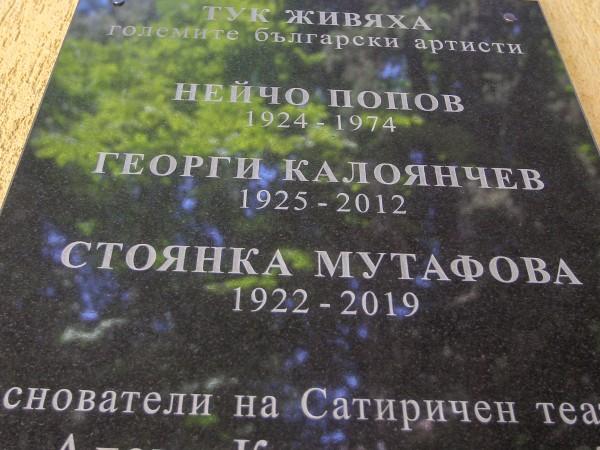 Обща паметна плоча на Нейчо Попов, Георги Калоянчев и Стоянка