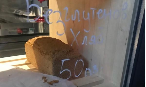 Цената на насъщния в София: 50 лв. за самун безглутенов хляб