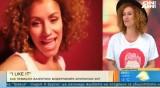 """Певицата Валентина представя ремикс на парчето """"I like it"""""""
