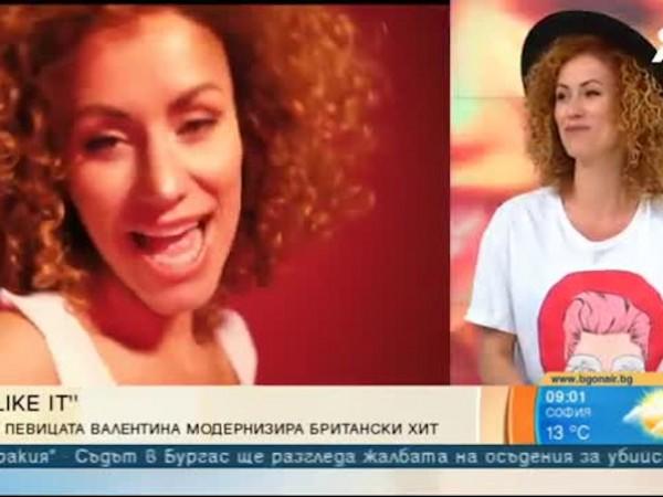 Певицата Валентина Александрова направи подарък за рождения си ден и