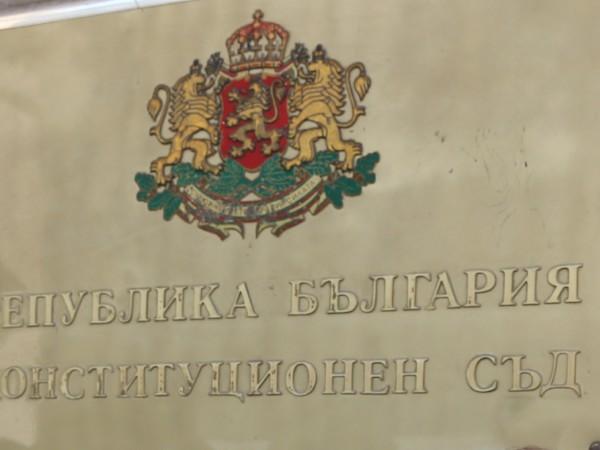 Конституционният съд е обявил за противоконституционни три разпоредби от Закона