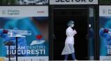 В Румъния отчетоха 637 новозаразени с коронавирус