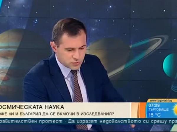 Може ли България да се включи в космическата наука и